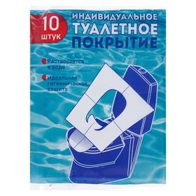 Одноразовое туалетное покрытие на унитаз 1/16 сложения,  10 листов Ош