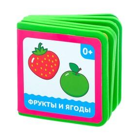 Книжка-кубик EVA «Фрукты и ягоды», 6 х 6 см, 12 стр. Ош