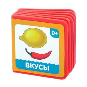 Мягкая книжка- кубик «Вкусы», ЭВА (EVA), 6 х 6 см, 12 стр. Ош