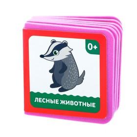 Книжка-кубик EVA «Лесные животные», 6 х 6 см, 12 стр. Ош