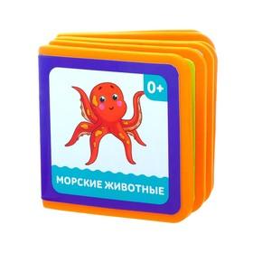 Мягкая книжка- кубик «Морские животные», ЭВА (EVA), 6 х 6 см, 12 стр. Ош