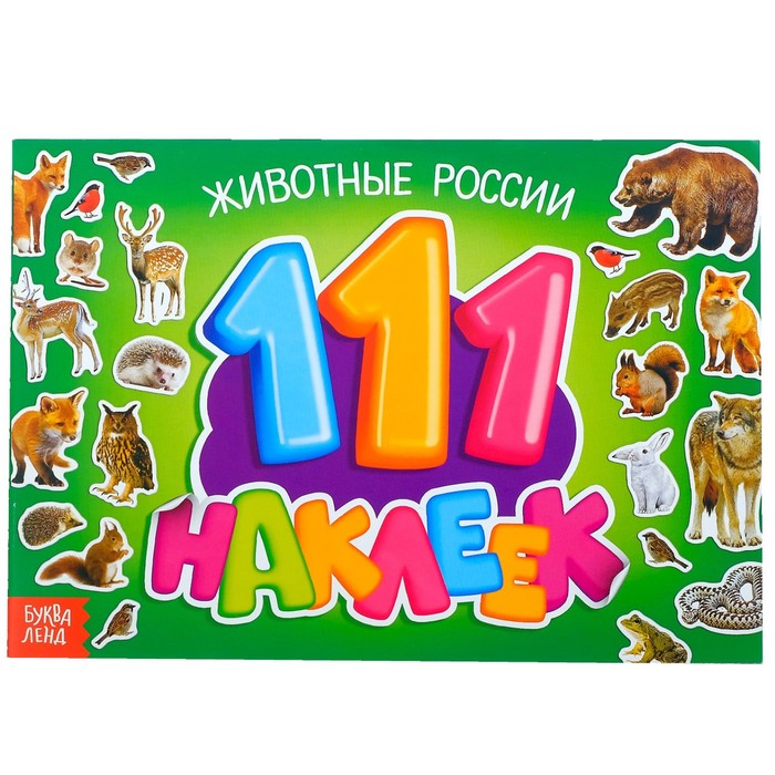 100 наклеек «Животные России», 12 стр.