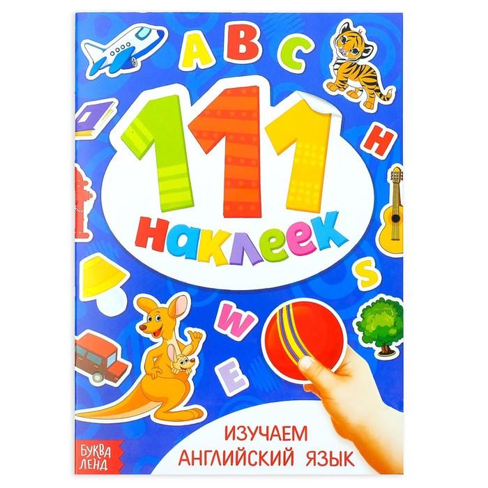 100 наклеек «Изучаем английский язык», 12 стр.