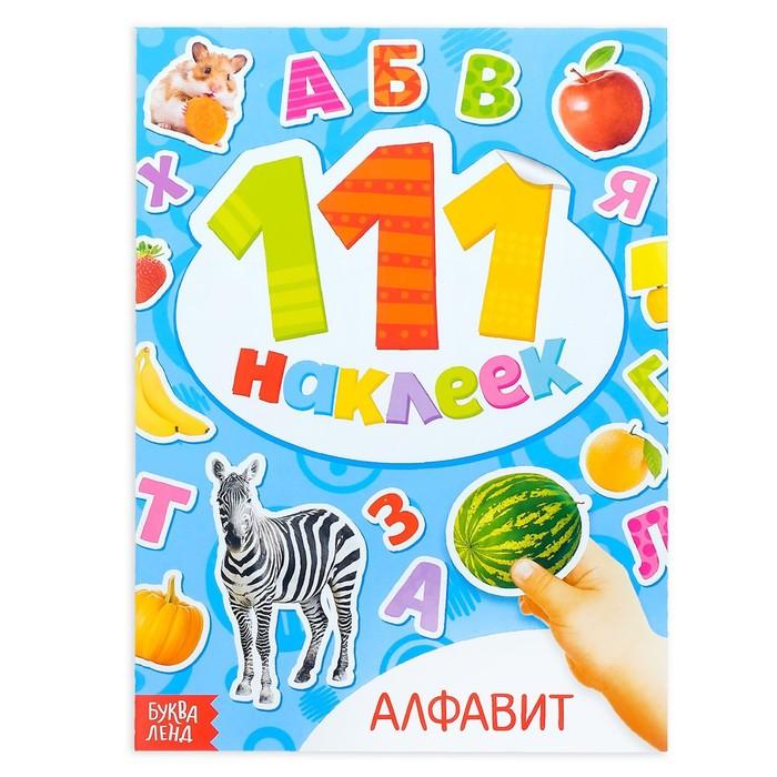 100 наклеек «Алфавит», 12 стр.