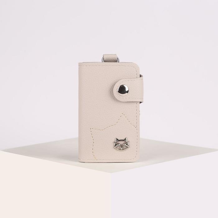 Ключница, длина 10 см, отдел на кнопке, 7 карабинов, цвет бежевый
