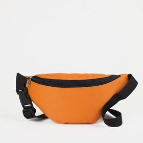 Сумка поясная, отдел на молнии, регулируемый ремень, цвет оранжевый