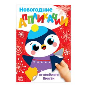 Аппликации новогодние «От весёлого Пингви», 20 страниц Ош