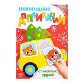 Аппликации новогодние «От весёлых друзей», 20 стр. Ош
