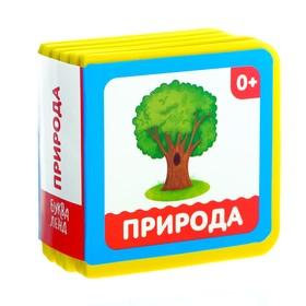 Книжка-кубик EVA «Природа», 6 × 6 см, 12 стр. Ош