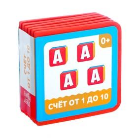 Книжка-кубик EVA «Счёт от 1 до 10», 6 х 6 см, 12 стр. Ош