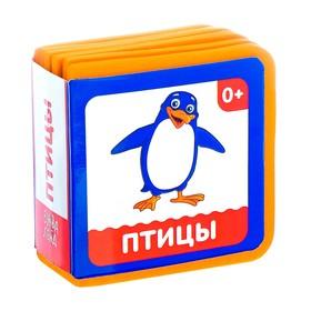 Мягкая книжка- кубик «Птицы», ЭВА (EVA), 6 х 6 см, 12 стр. Ош