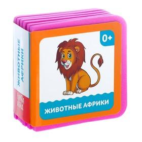 Мягкая книжка- кубик «Животные африки», ЭВА (EVA), 6 х 6 см, 12 стр. Ош