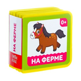 Книжка-кубик EVA «На ферме», 6 × 6 см, 12 стр. Ош