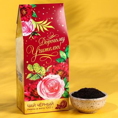 Чай чёрный «Дорогому учителю», с лимоном и мятой, 100 г - Фото 1