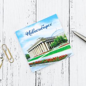 Блокнот «Новосибирск», 16 листов Ош