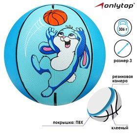Мяч баскетбольный «Заяц», размер 3, 280 г Ош