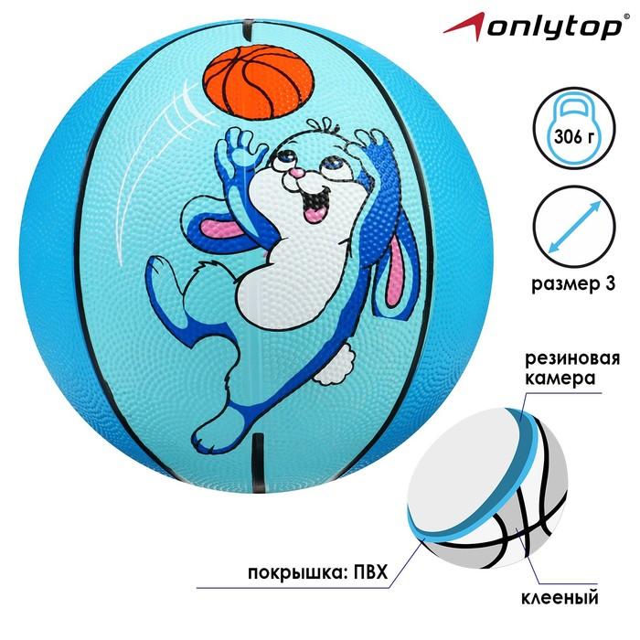 Мяч баскетбольный Заяц, размер 3, 280 г