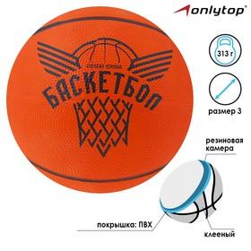 Мяч баскетбольный «Будущий Чемпион», размер 3, 280 г