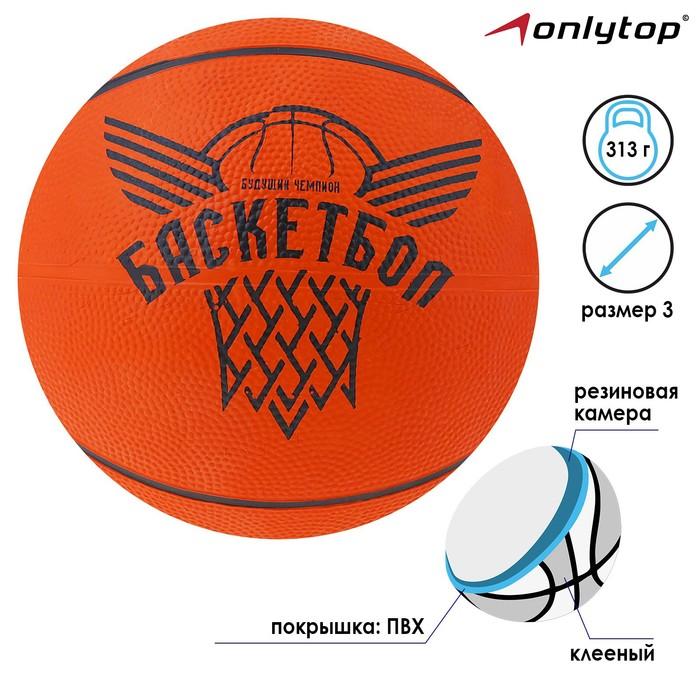 Мяч баскетбольный Будущий Чемпион, размер 3, 280 г