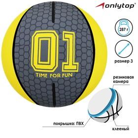 Мяч баскетбольный «01», размер 3, 280 г Ош