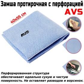 Искусственная замша с перфорацией AVS BCH-4055, 40х55 см, голубой