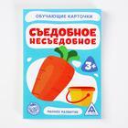 Обучающие карточки «Съедобное-несъедобное», 16 шт. - Фото 4