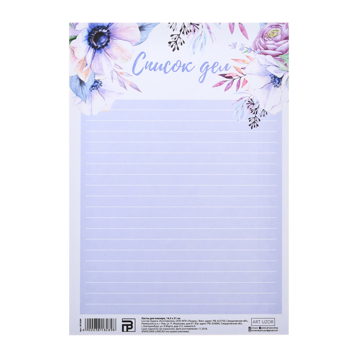 Лист TO DO для планера TO DO LIST, 14.5 ? 21 см, 180 г/м