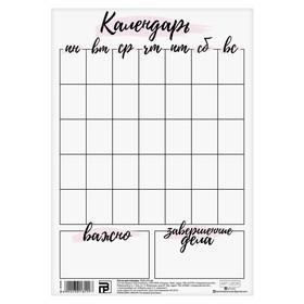 Лист TO DO для планера «Календарь», 14.5 × 21 см, 180 г/м Ош