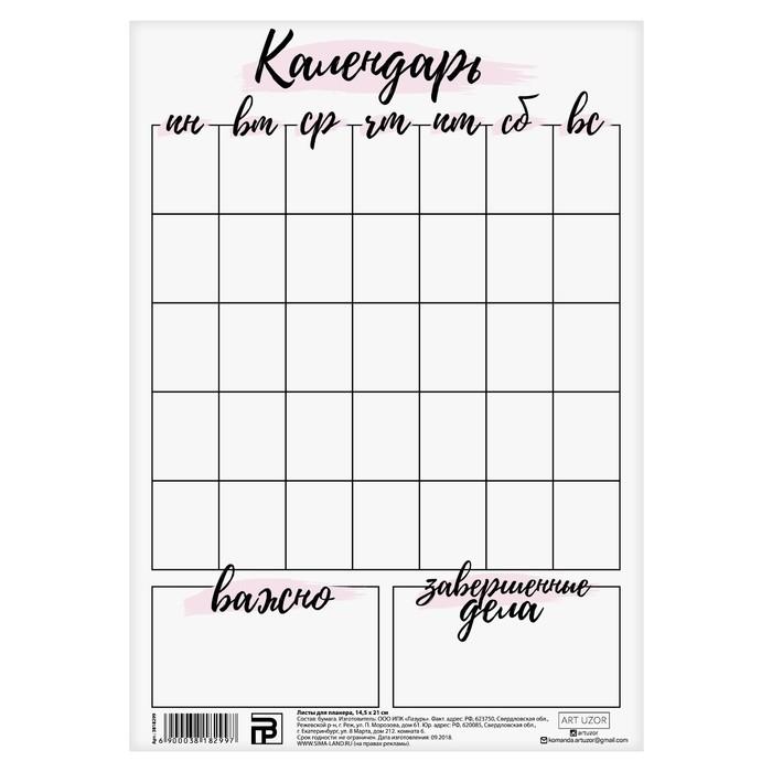 Лист TO DO для планера «Календарь», 14.5 ? 21 см, 180 г/м