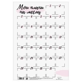 Листы для планера «Планы на месяц» , 21 × 29,5 см, 180 г/м