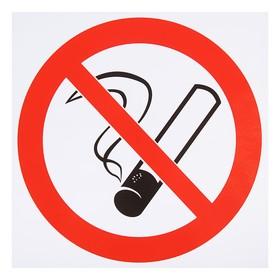 Табличка знак «Запрещается курить», 200 х 200 мм