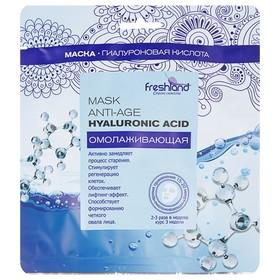 Маска тканевая для лица Freshland «Омолаживающая» с гиалуроновой кислотой