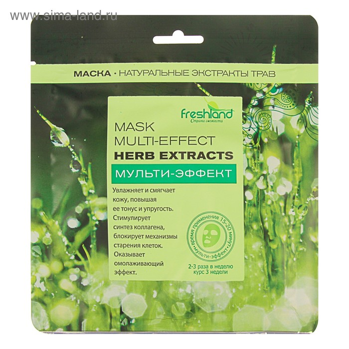 Маска тканевая для лица Freshland «Мульти-эффект» на травах