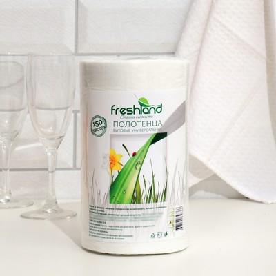Полотенца бытовые Freshland 150 универсальные нетканые 150 листов