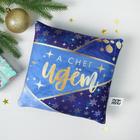 "Подушка антистресс, новогодняя ""А снег идёт"""