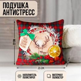 Подушка-антистресс «Пусть всегда в сердце будет место для сказки», новогодняя Ош