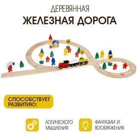 Железная дорога со станциями, 48 деталей