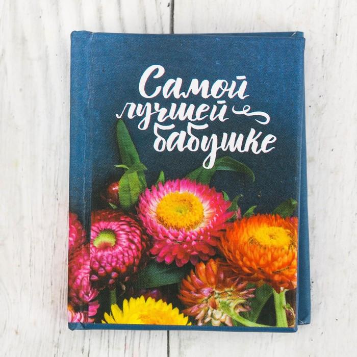 Мини-книжка Самой лучшей бабушке, 48 страниц