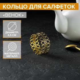 Кольцо для салфеток «Венок», d=4 см, цвет золотой Ош