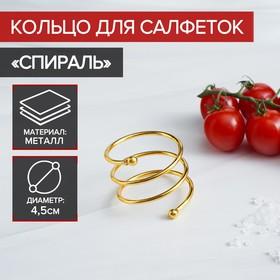 Кольцо для салфеток «Спираль», d=4,5 см, цвет золотой Ош