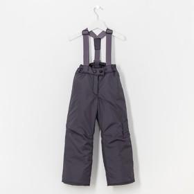 Брюки зимние детские «Трек», рост 98 см, цвет тёмно-серый