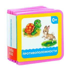 Мягкая книжка- кубик «Противоположности», ЭВА (EVA), 6 х 6 см, 12 стр. Ош