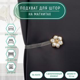 Подхват для штор «Цветок», d = 5,5 см, цвет белый Ош