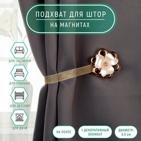 Подхват для штор «Цветок перламутровый», 5,5 × 5,5 см, цвет молочный/золотой Ош