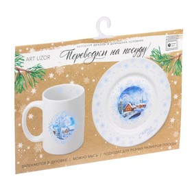 Переводки на посуду (холодная деколь) «Зимний вечер», 21 × 14,8 см