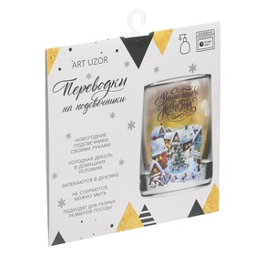 Переводки на посуду (холодная деколь) «Волшебства в Новом Году», 14,1 × 14,1 см