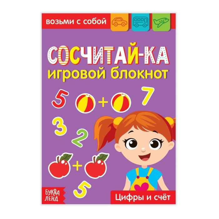 Блокнот с заданиями Сосчитай-ка, 20 стр.