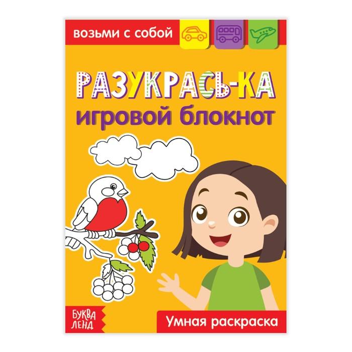 Блокнот с заданиями Раскрась-ка, 20 стр.
