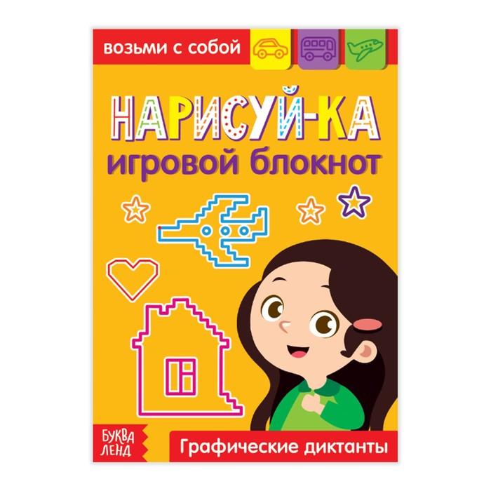Блокнот с заданиями Нарисуй-ка, 20 стр.