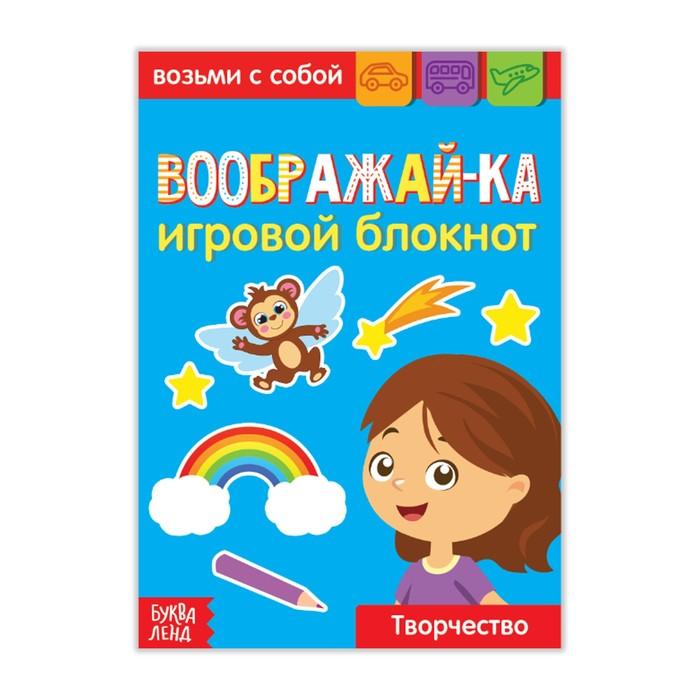Блокнот с заданиями Воображай-ка, 20 стр.